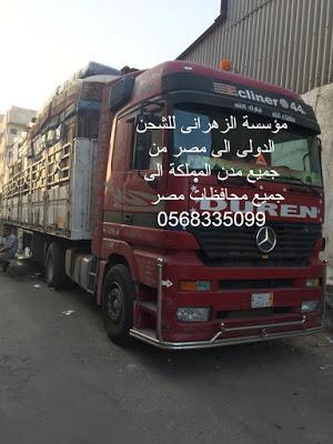 شركة نقل الأثاث لمصر شحن الاثاث من الطائف الى مصر شحن من المدينة لمصر شركات نقل العفش من الرياض لمصر نقل عفش من السعودية الى مصر اسعار Trucks Vehicles