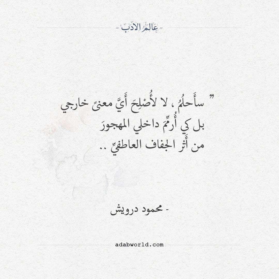 جدارية لمحمود درويش عالم الأدب Beautiful Quotes Quotations Poet Quotes