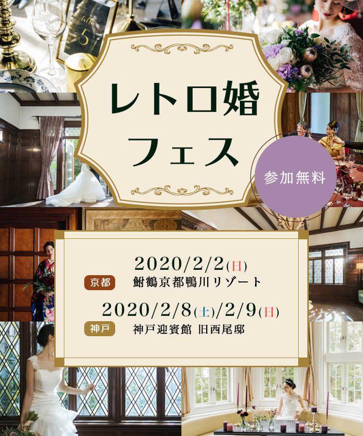 レトロ婚フェス京都 2.2(日)神戸 2.8(土)9(日)開催 体感型ブライダル ...