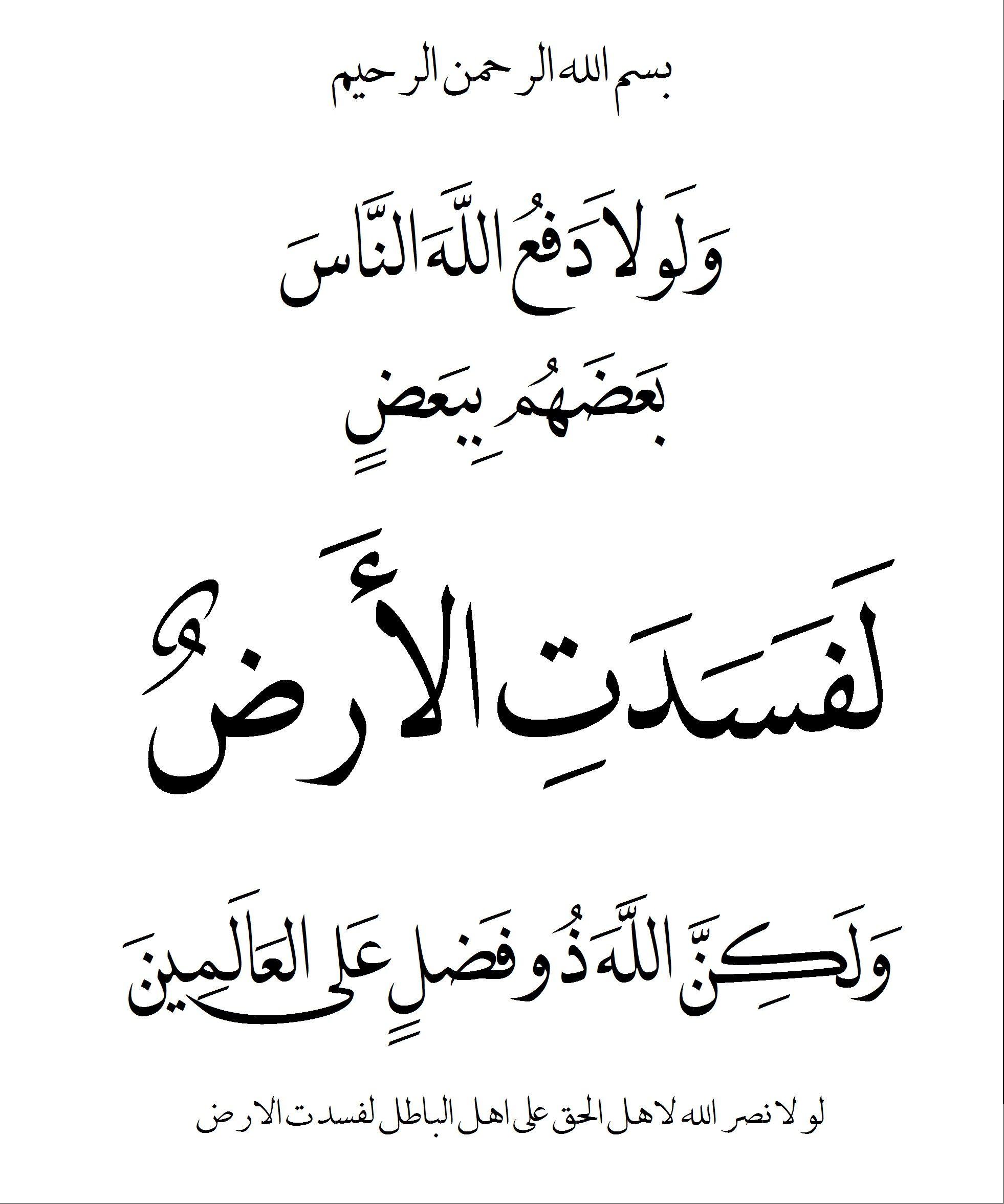 بسم الله الرحمن الرحيم و لولا دفع الله الناس بعضهم ببعض لفسدت الارض و لكن الله ذو فضل علي العالمين Quran Verses Noble Quran Holy Quran