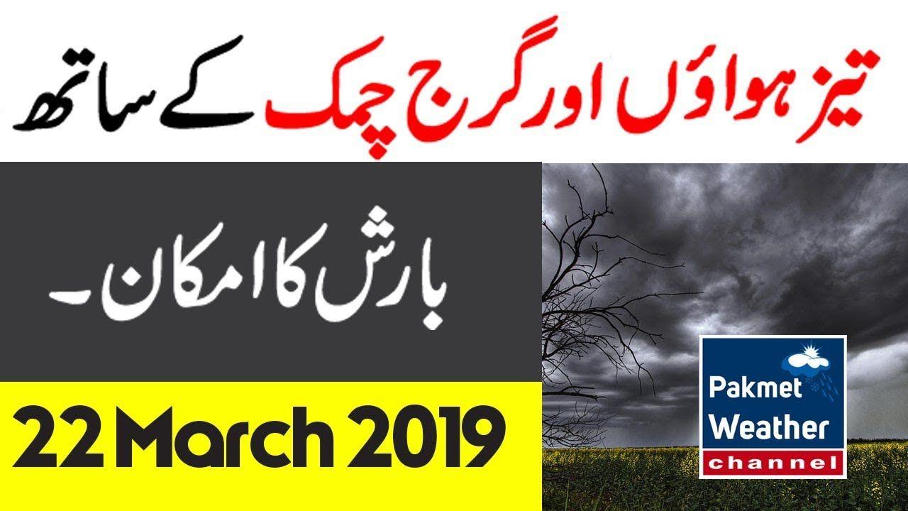 Pakistan Weather News Report today | Weather News Headlines - 22