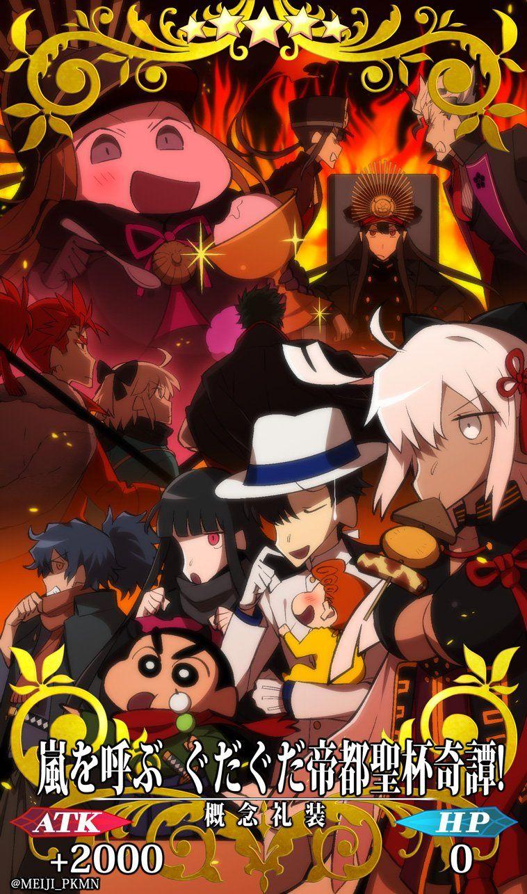 メイジ 連載準備中 on twitter anime fate fate stay night
