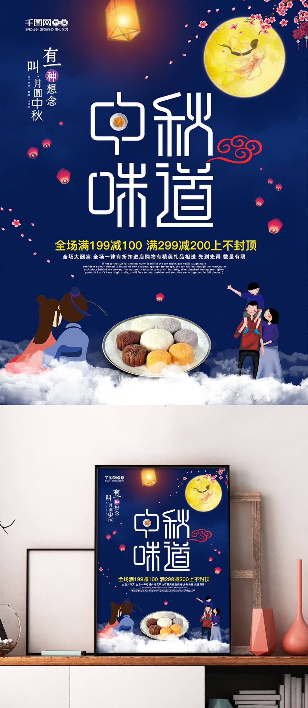 Blue Sky Mid Autumn Festival Mid Autumn Festival Mid Autumn Moon Cake Poster Design Download The Hd Full Version On Heypik Com Heypik Mi Posters Cảm Hứng