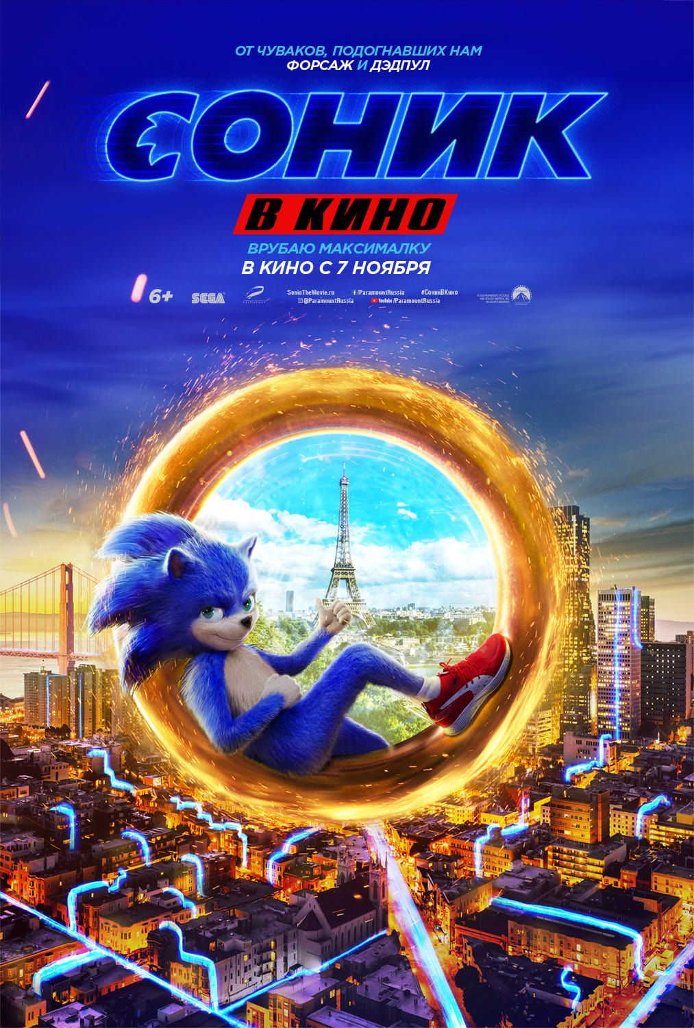 Sonic The Hedgehog Belgie Versie Kijken Volledige Film Sonic The Hedgehog Hedgehog Movie Free Movies Online