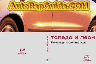 repair manual seat toledo s ultimate user guide u2022 rh megauserguide today service manual seat toledo Toledo Seat 2018