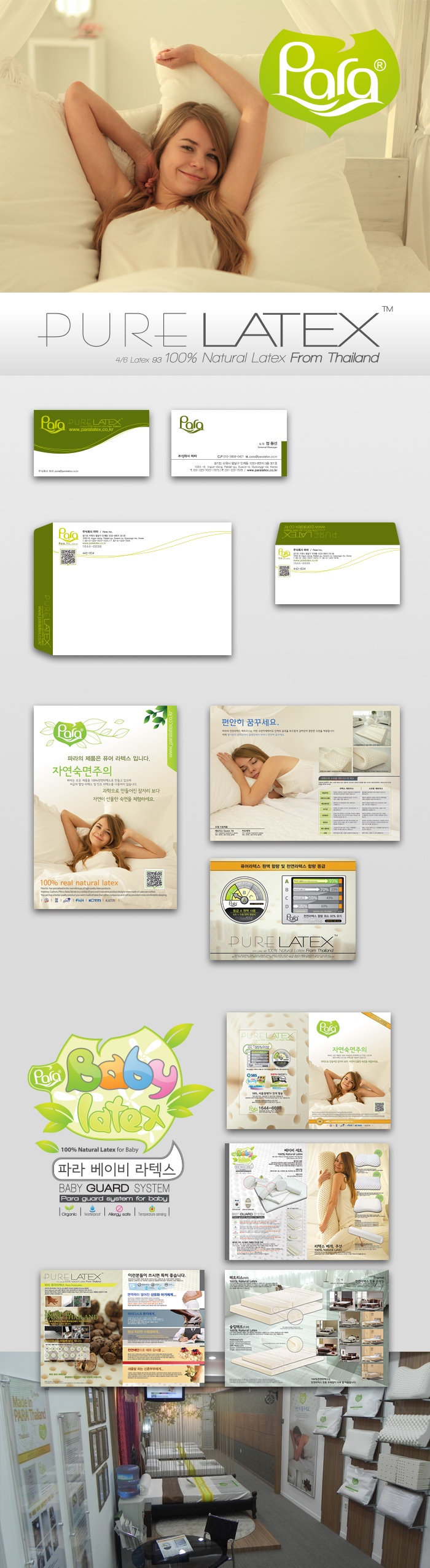 http://www.novodesign.co.kr/  BI. para latex
