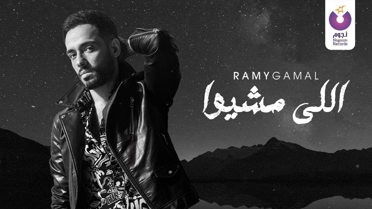 Ramy Gamal Elly Meshio Official Lyrics Video رامي جمال اللي مشيو Songs My Love John