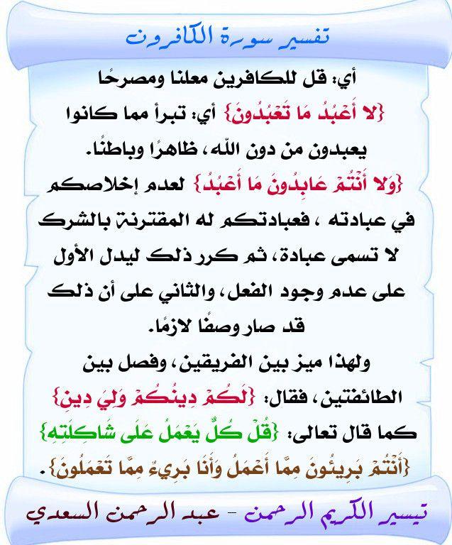 تفسير سورة الكافرون السعدي Holy Quran Math Quran