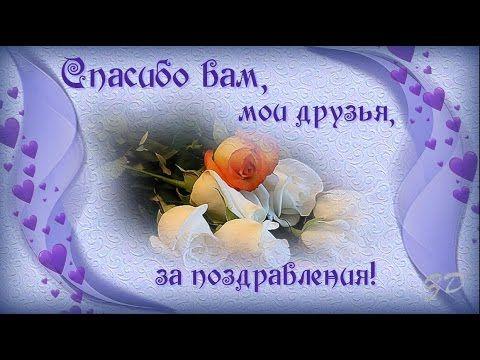 Спасибо вам, мои друзья, за поздравления   Открытки, С ...