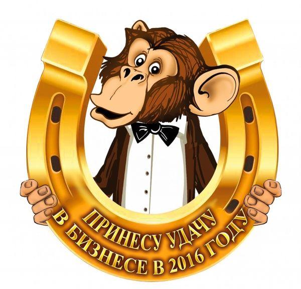 год 2016 обезьяны гороскоп