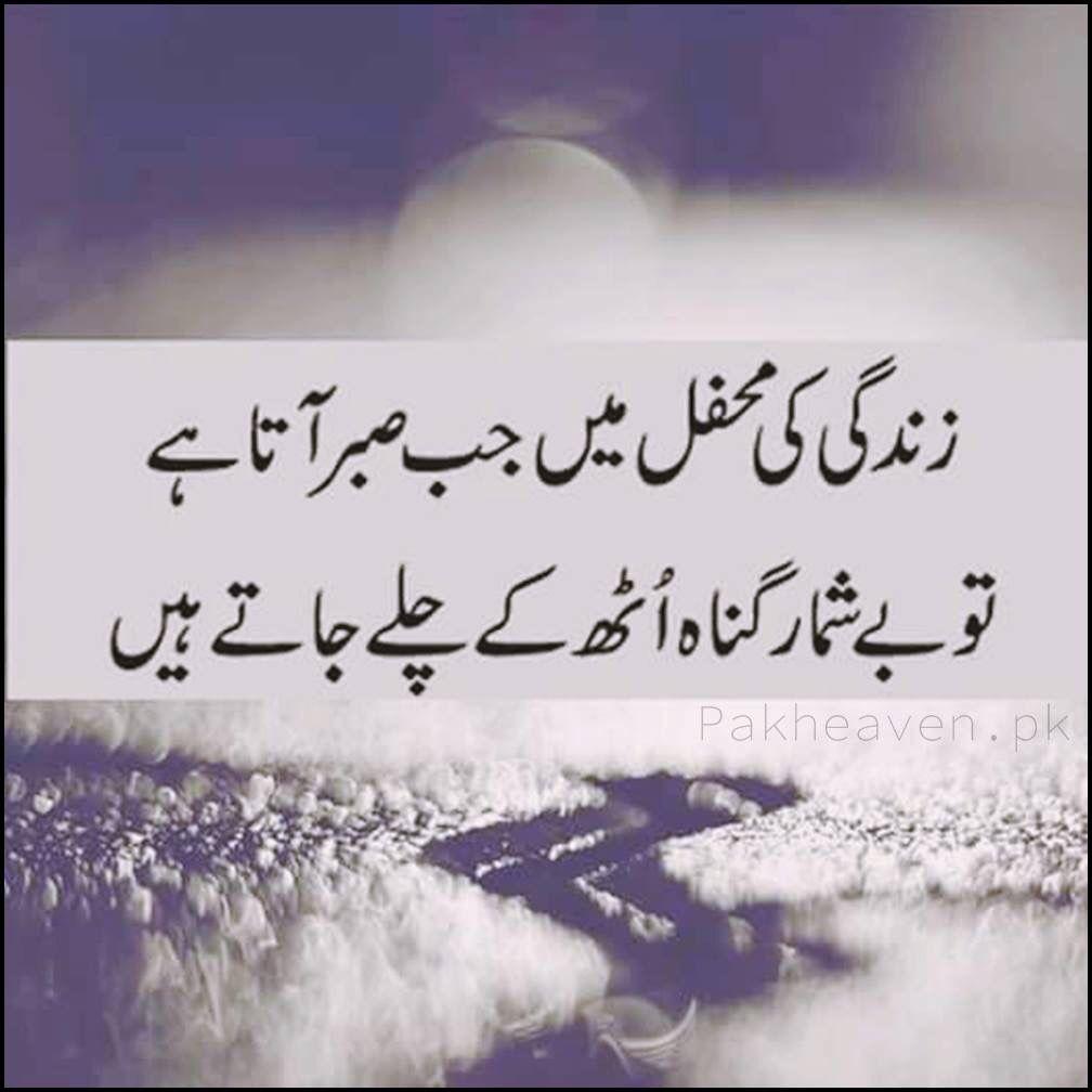 Life Quotes Poetry: Urdu Words, Urdu Quotes, Poetry Quotes