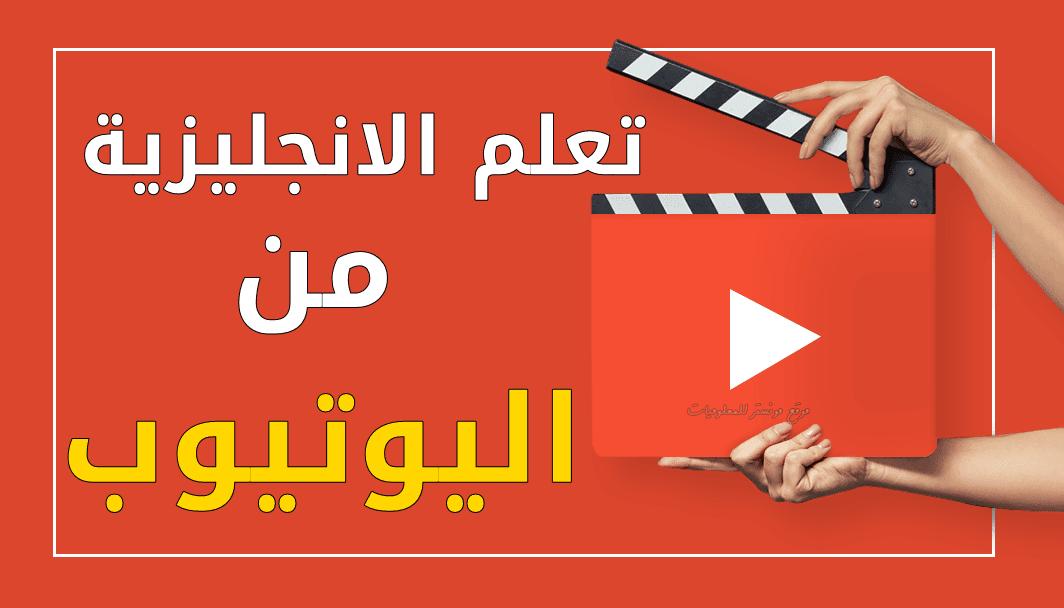 تعرف علي أفضل 5 قنوات تعلم اللغة الانجليزية علي اليوتيوب مجان ا Movie Posters Movies