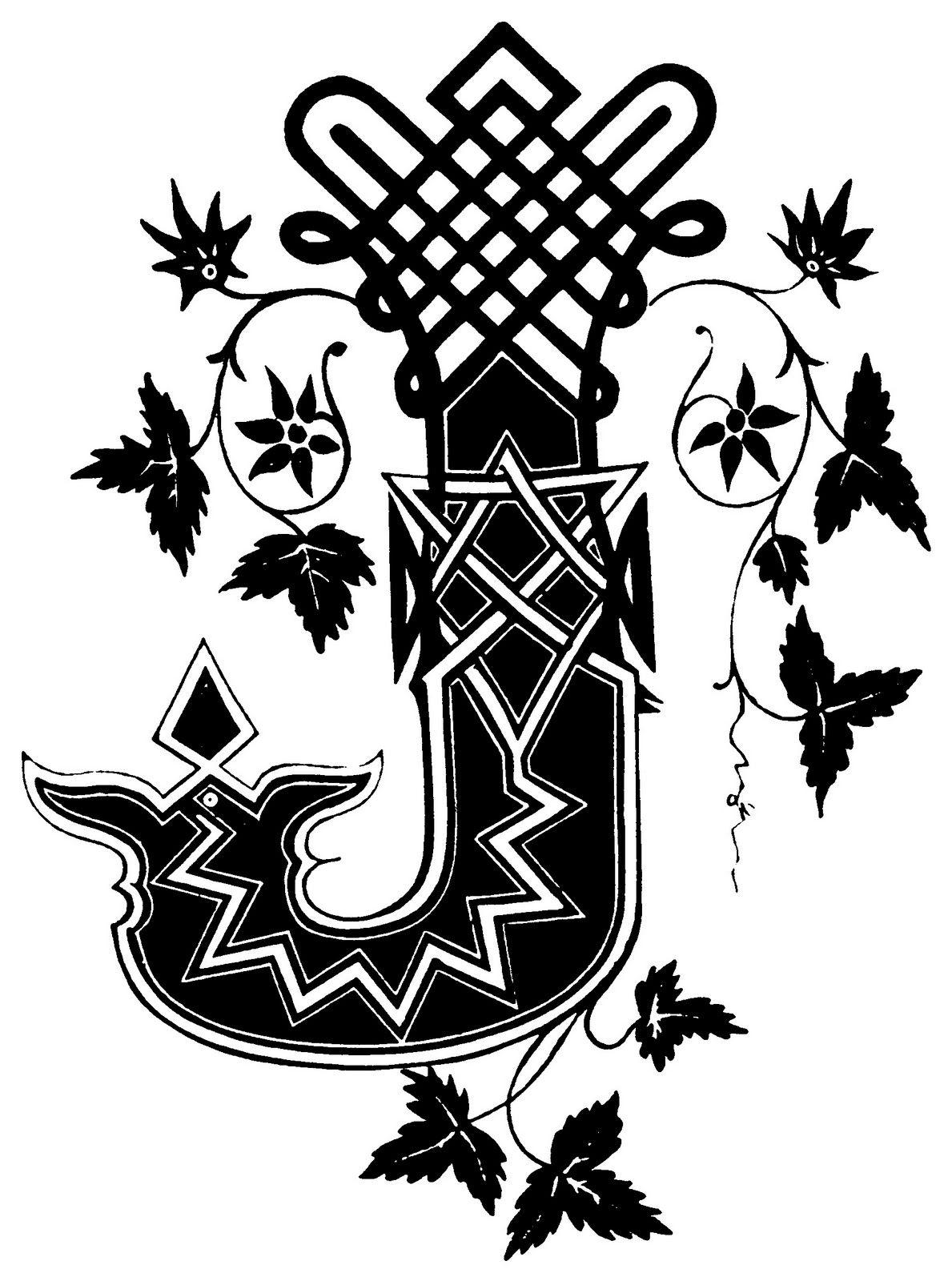 calligraphy letter J
