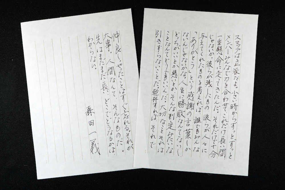 タモリの一言 Tamori3meigen Twitter 直筆 タモリ スマップ