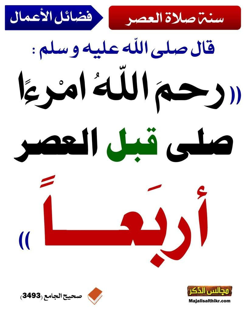 Pin By رياض بوخروبة أبو خديجة On Divers Bd منوعات فقهية Islamic Phrases Hadith Quotes Islam Facts