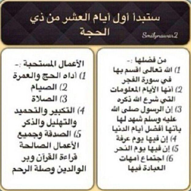 عشر ذي الحجه Islam Holy Quran Arabic Quotes