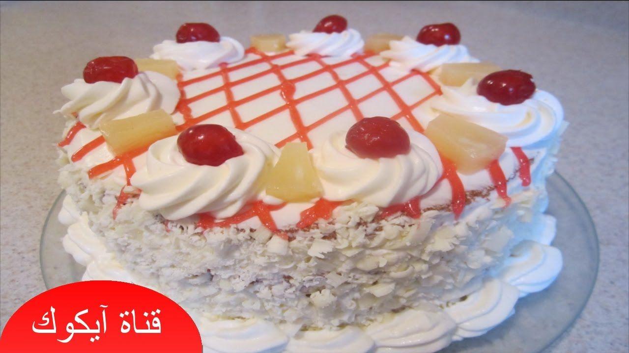 حلوة لاكريم سهلة بمكونات بسيطة وبمذاق رائع و مميز كيكة المناسبات Food Desserts Cake