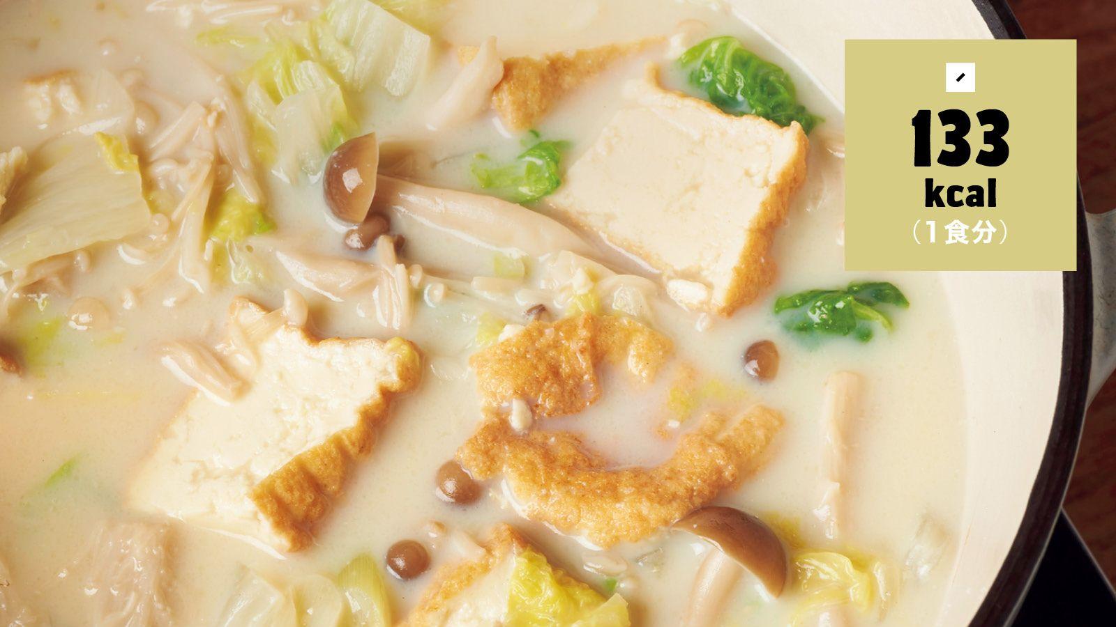 アレンジできる 作り置き 痩せるレシピ 豆乳スープ Tarzan Web ターザンウェブ Tarzan Web ターザンウェブ 痩せるレシピ レシピ 食べ物のアイデア
