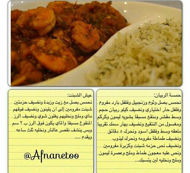 حمسة ربيان Recipes Cooking Food