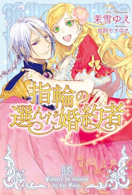 戒指所选的婚约者 (With images) Manga romance, Shojo manga