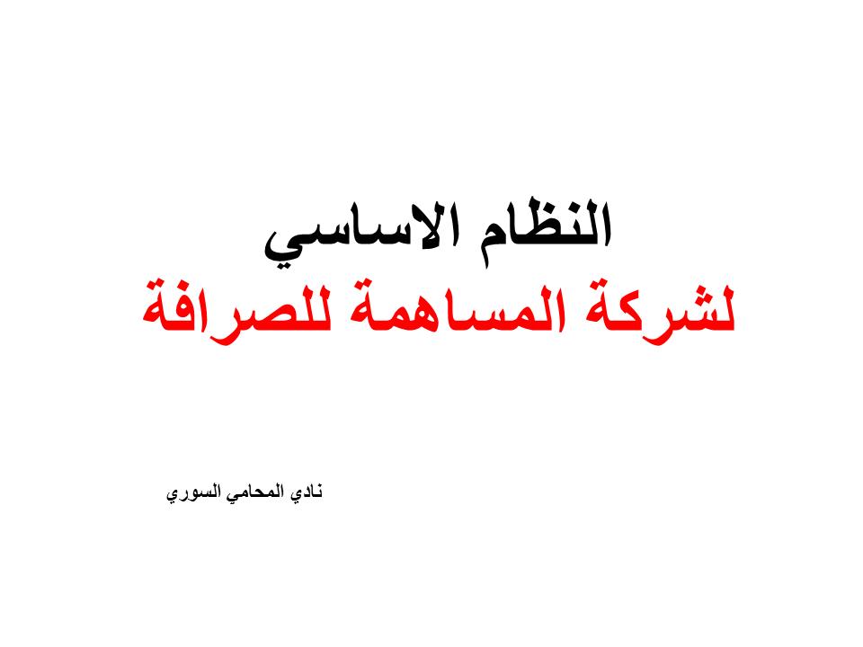 النظام الاساسي لشركة المساهمة للصرافة النظام الاساسي لشركة المساهمة للصرافة مادة 1 بناء على أحكام قانون الشركات الصادر بالم Calligraphy Arabic Calligraphy