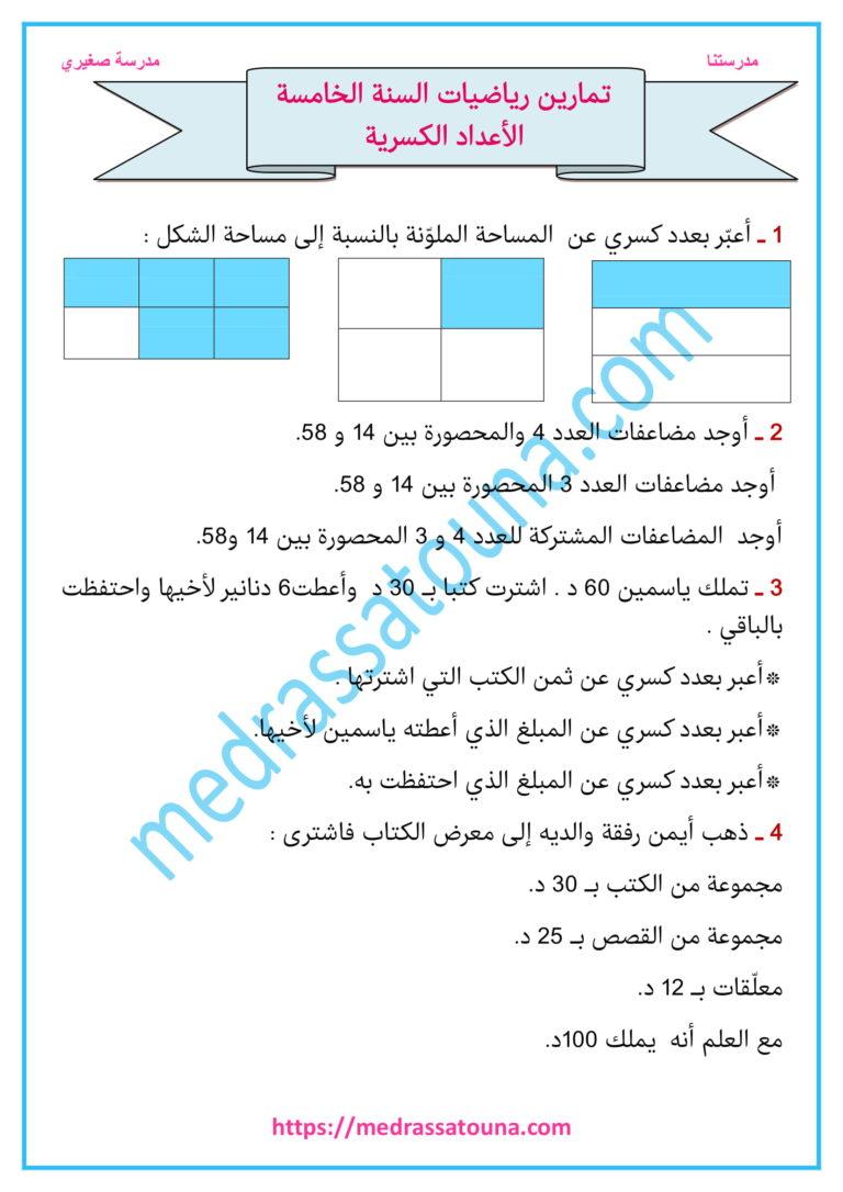 تمارين رياضيات السنة الخامسة الأعداد الكسرية مدرستنا Self Development Islamic Pattern Development