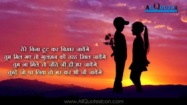 850 Romantic Thought Wallpaper In Hindi Terbaik
