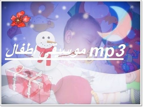 موسيقى اطفال Mp3 Sleep Music Children