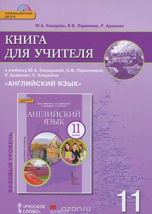 Учебник биболетовой онлайн 11 класс