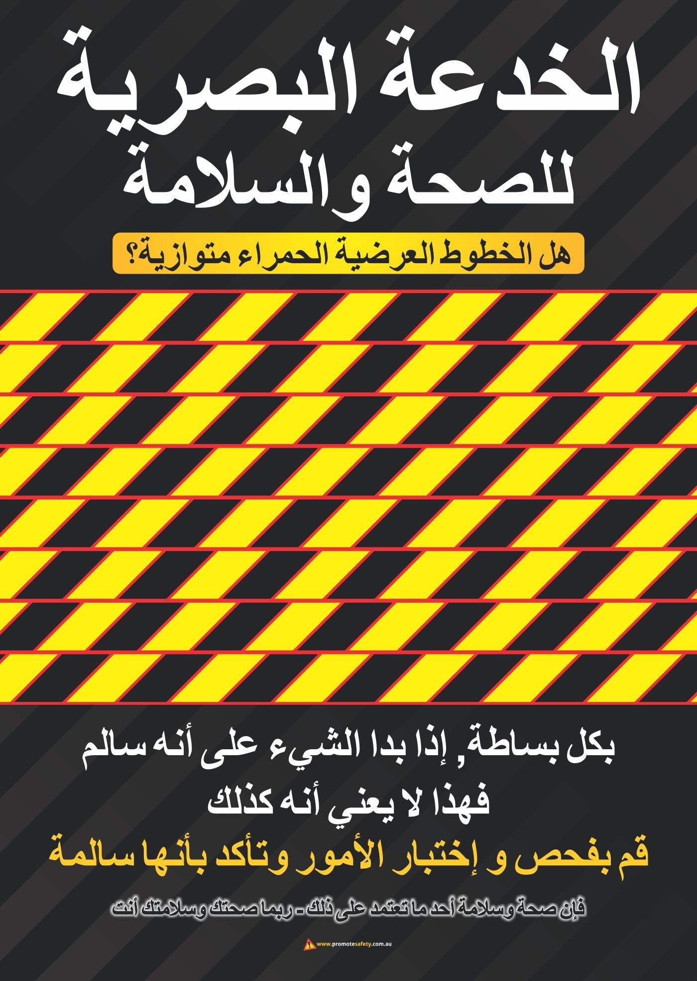 Our second safety poster translated into Arabic. Available