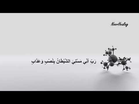 Very powerful ruqyah