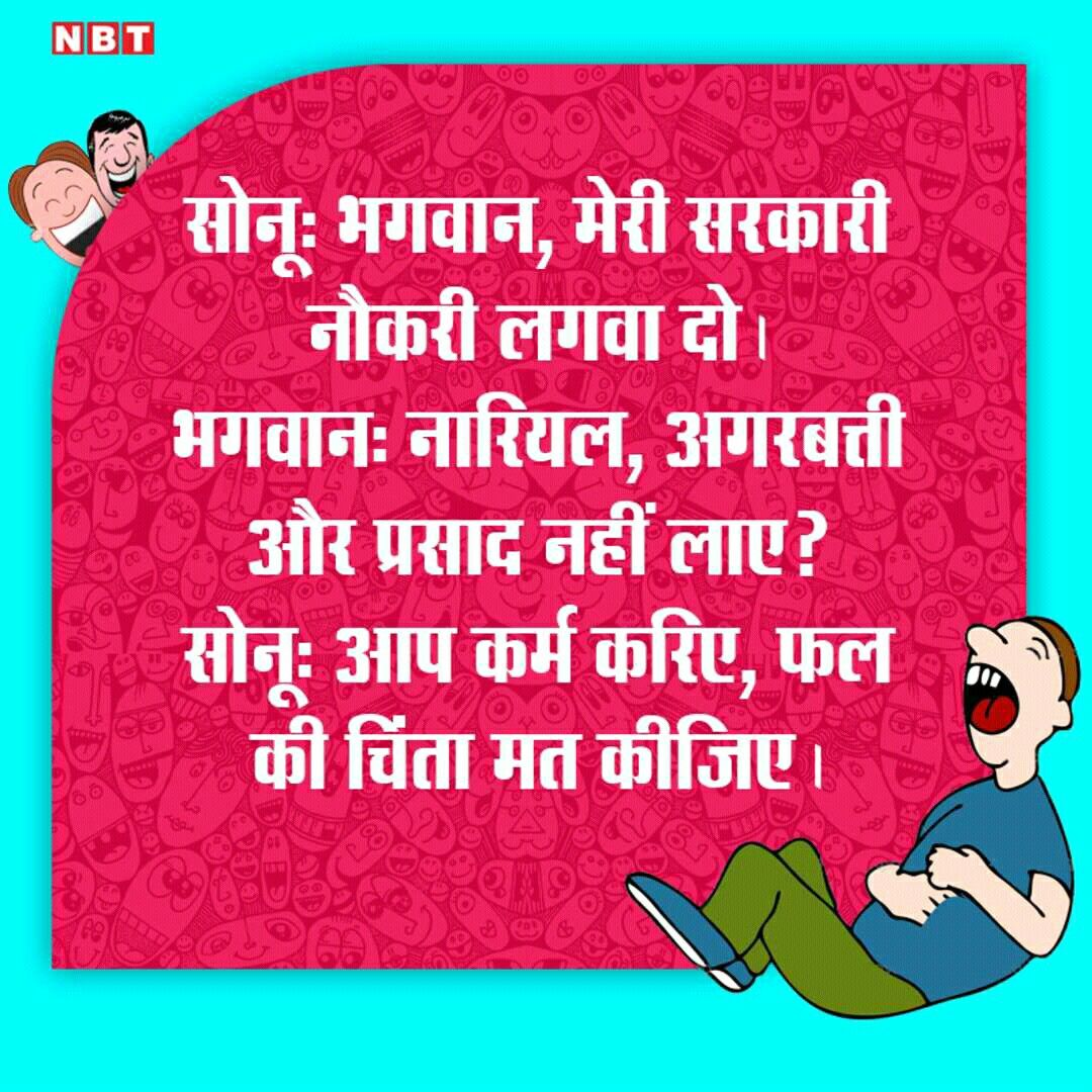 Pin by Ranjeet Singh on hindi jokes. Relatable post