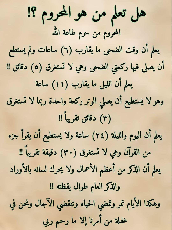 الحمد لله على نعمة الاسلام Islamic Inspirational Quotes Islam Beliefs Islamic Quotes