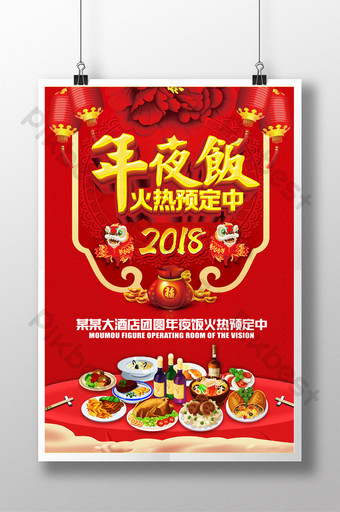2018 Red Festive New Year S Eve Year Reunion Dinner Reservation Template Psd Free Download Pikbest In 2020 New Years Eve Dinner Nautical Baby Birthday Party Festival