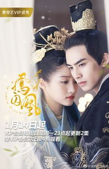 Untouchable Lovers (2018) Chinese Drama / Genres: Historical