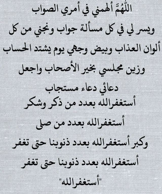 Pin By Danya Ali On أدعية Islam Facts Muslim Quotes Islamic Phrases