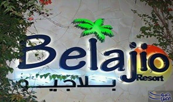 صوت الإمارات منتجع بلاجيو جدة يدشن أحدث مشروعاته لهذا العام Resort