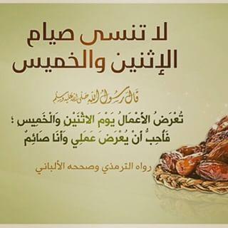 حساب ديني صيام الأثنين الخميس Beef Food Meat