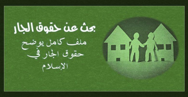 بحث عن حقوق الجار ملف كامل يوضح حقوق الجار في الإسلام أبحاث نت Arabic Calligraphy Calligraphy