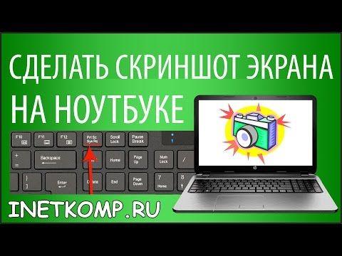 Как сделать скриншот экрана в Windows 7 - YouTube (с ...