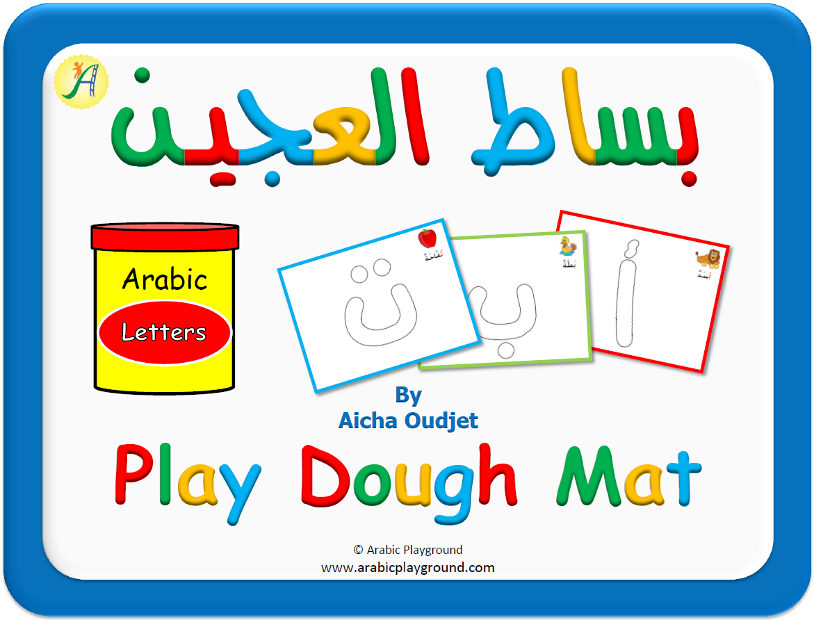 Abicplayground Play Dough Letters