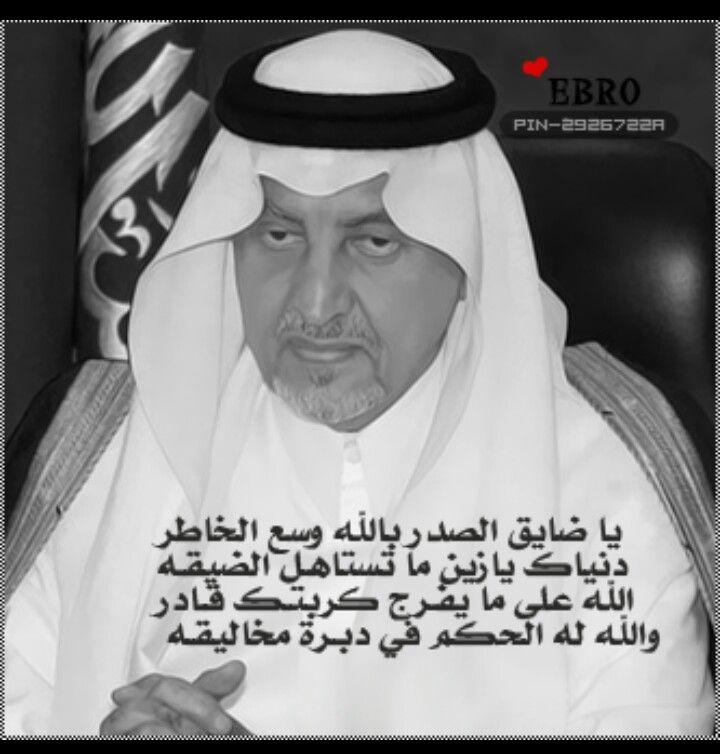 خالد الفيصل Arabic Love Quotes Cool Words Arabic Words