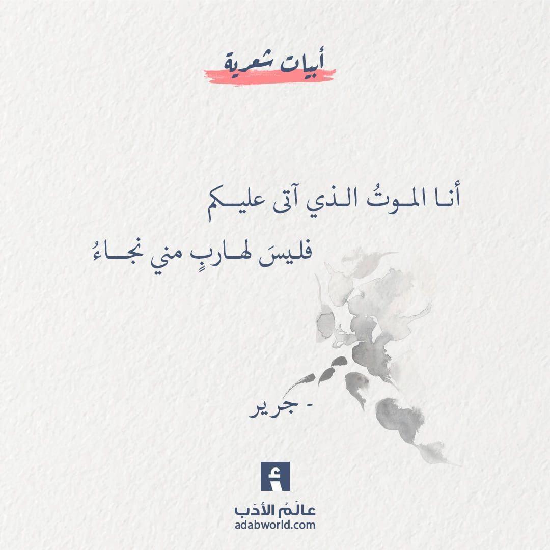 أنا الموت الذي آتى عليكم فليس لهارب مني نجاء جرير اقتباسات المدح شعر Words Quotes Arabic Quotes Poem Quotes