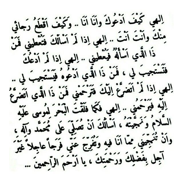 Pin By Abdessadek On ادعية و أذكار Math Math Equations Prayers