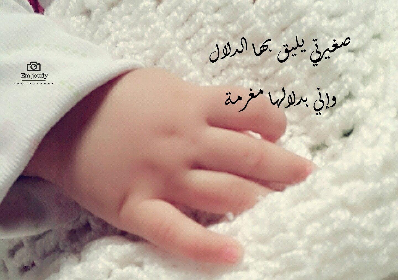 صغيرتي Baby Messages Baby Themes Baby Icon