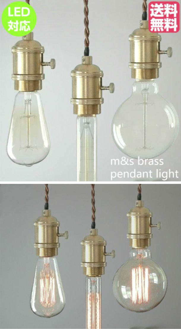 楽天市場 送料無料 ペンダントライト 天井照明 真鍮 コード3色