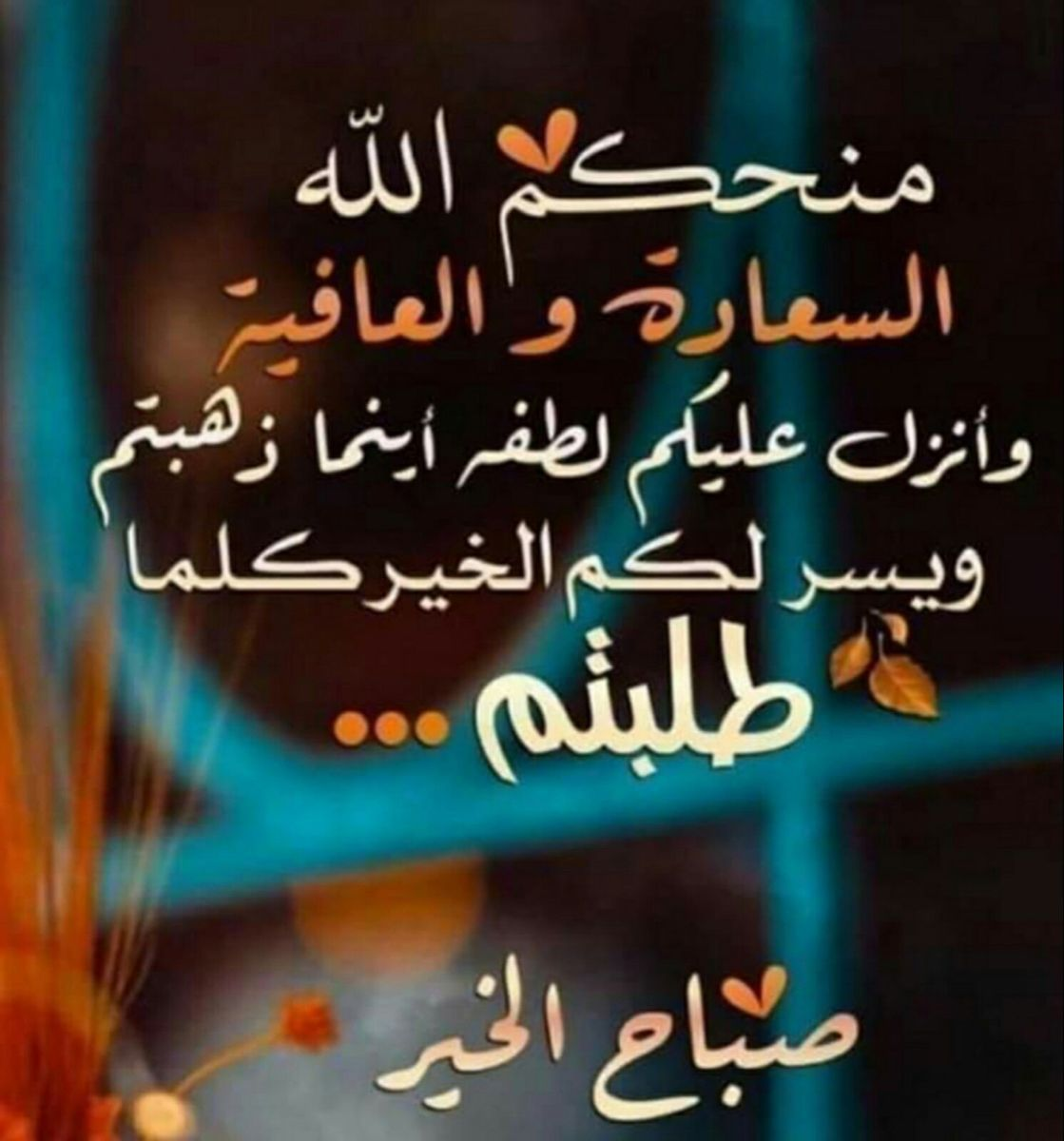 Pin By Aldahan On صلوات على محمد واله و صباحياة Beautiful Morning Messages Good Morning Images Good Morning Beautiful Images
