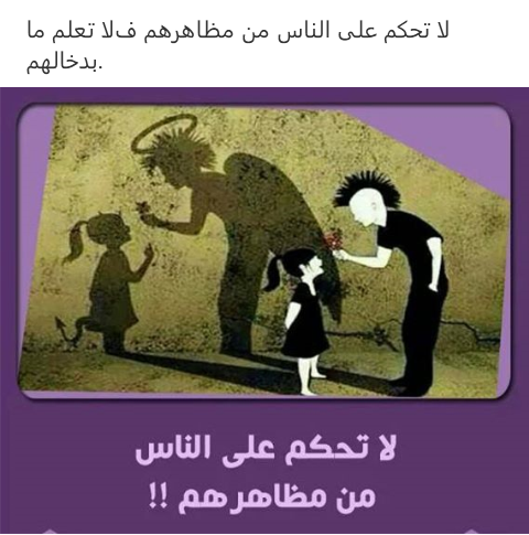 لا تحكم على الانسان من شكله Our Life Life