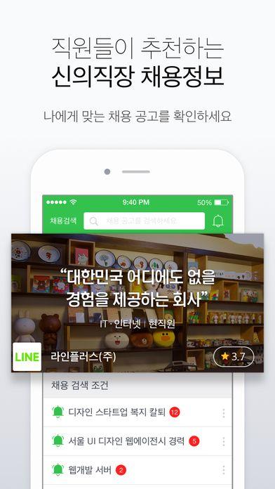 잡플래닛 - 기업 채용 정보, 면접 노하우, 연봉 공개 braincommerce Inc. 제작