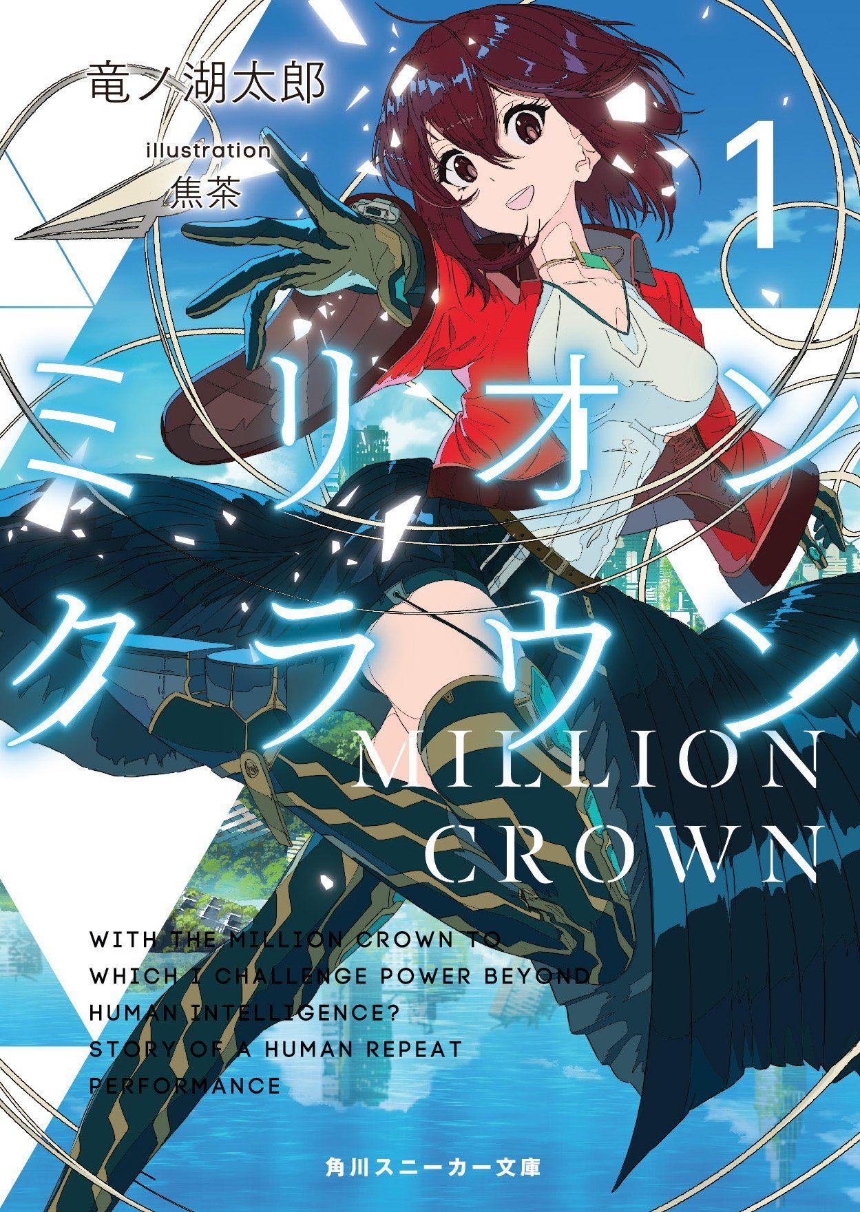 Twitter Poetry book design, Anime